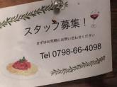 イタリアンが気軽に楽しめる美味しいお店 スタッフ募集!