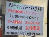 武蔵家 志木店