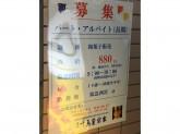 千鳥屋宗家 阪急西宮店 和菓子販売スタッフ募集中★