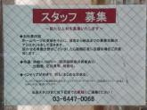 モンルーベジャパン 株式会社