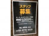 青山 鶏味座(とりみくら) 本店でアルバイト募集中!
