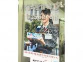 東京ヤクルト販売株式会社 八丁堀センターでアルバイト募集中!