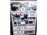 「ありがとう」が明日の元気に☆魚民 新豊田駅前店