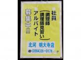 魚菜おもてなし 北河 明大寺店で調理師(見習い)募集中!