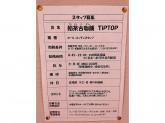 『TIPTOP』でホール・キッチンスタッフ募集中!