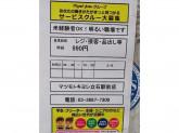 マツモトキヨシ 立石駅前店 サービススタッフ募集!