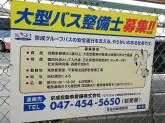 京成バス 奥戸営業所でアルバイト募集中!