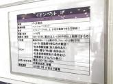 イオンペット千種店でショップスタッフ募集中!