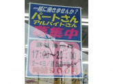 マツモトキヨシ 新松戸南店 スタッフ募集中!
