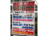 ヤマユー 新狭山店