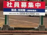 三陽工業株式会社 小千谷工場