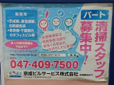 京成ビルサービス株式会社(千葉ニュータウン中央駅)