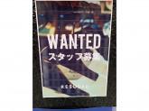RESQUAD(レスクワッド) 原宿店でスタッフ募集中!