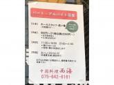 『中国料理 西海』でお仕事しませんか?