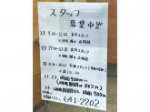 ほっかほっか亭◆店内スタッフ◆時給900円〜
