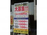昭和シェル石油 (株)湯浅 R6青戸SSでスタッフ募集中!
