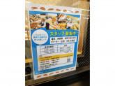まかない有り♪HOKUO 京成高砂店にてスタッフ募集中!