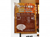 あんぱんや JR名古屋駅店であんぱんの販売スタッフ募集中!