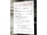 社保完備☆『Tika 北新地店』で一緒に働きませんか?