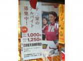 食事補助あり♪すき家 京阪天満橋駅西店でスタッフ募集中!