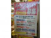 各種保険完備☆『スーパー玉出 大正店』でスタッフ募集中!