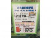 文京春日郵便局◆正社員募集!