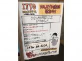 ITTO個別指導学院 印西牧の原校