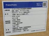 週3~社割の嬉しいフランフラン☆働き方、一緒に考えよう◎