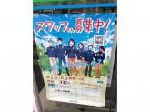 ファミリーマート 小平上水南町店でアルバイト募集中!