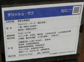 デリッシュ・ウフ ららぽーと甲子園店でアルバイト募集中!