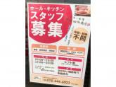 麺場 田所商店 京都伏見店でホール・キッチンスタッフ募集中!