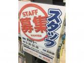 TSUTAYAにてスタッフ募集中!