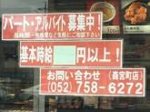 ほっともっと 森宮町店でスタッフ募集中!