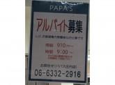技術を活かせる☆PAPA'S 庄内店でスタッフ募集中!