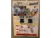 【moco】アルバイト・正社員スタイリスト募集中!