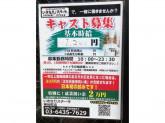 いきなりステーキ 神谷町店でキャストは時給1200円!