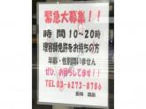 カットルーム 彩 東高円寺店でアルバイト募集中!