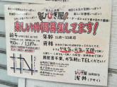 串もん酒場 ひびき屋 森ノ宮店でアルバイト募集中!