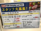 オーケーストア 高円寺店でスタッフ募集中!