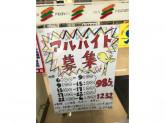セブン-イレブン 高円寺北一丁目店でコンビニスタッフ募集中!