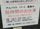 理髪一番 西新宿店でスタッフ募集中!