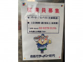 ◆喜多方ラーメン坂内 新宿西口思い出横丁店◆スタッフ募集中!
