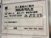 海転寿司丸忠 デリスクエア今池店でスタッフ募集中!