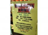 『フーズマーケットサタケ 朝日町本店』でお仕事しませんか?