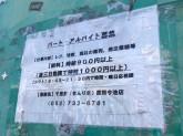 千里馬薬局 今池店