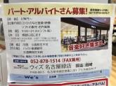 We's(ウィズ)アピタ緑店で販売スタッフ募集中!