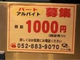天麺 イオンモール大高店でうどん店スタッフ募集中!