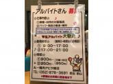 丸一精肉 アピタ緑店でアルバイト募集中!