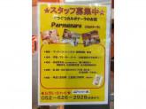 パルプナーラ イオン大高店でピザ店スタッフ募集中!