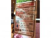 とんかつ和幸 イオンモール大高店でアルバイト募集中!